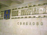 Станция Свиблово