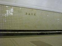 Происхождение названия станции ВДНХ