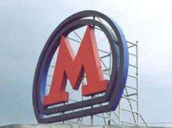 20 новых метро в Москве